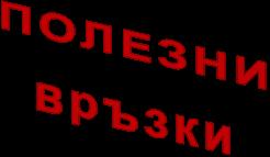 useful_links_0132